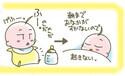 【0歳】寝かしつけ2時間前が鍵!? 夜ぐっすり眠るための方法