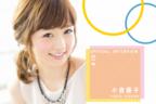 【#10 小倉優子】ワーママ必見!「ゆうこりん流」子育てマイルールとは?