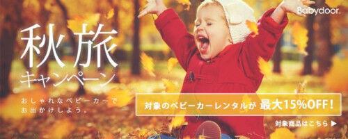秋冬出産ママ必見!「新作ベビーカー5選&おすすめサービス」