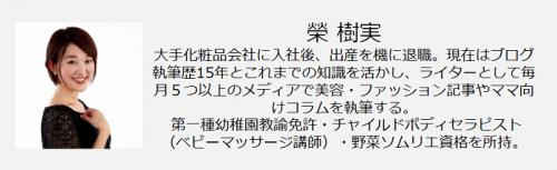 【5ヶ月~】妊婦帯のオススメ定番&最新アイテム5選