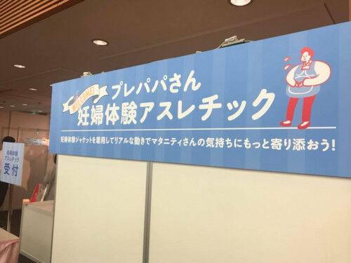 赤ちゃん本舗85周年記念イベント!「スマイルプレママフェスタwithプレパパ」に潜入取材★