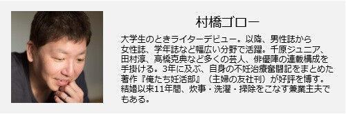 <不妊治療>人工授精にドン引きする男たち 【妊活QA #18】
