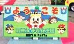 新作トミカ・プラレールで遊べる!「軽井沢おもちゃ王国」レポ★