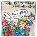 「やめてください!」周りに怒られながらの長距離子連れフライト #02
