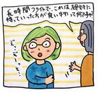日本⇔チリの子連れ30時間超えフライト!私が「欠かせないアイテム」 #03