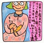【子連れ長距離フライト】泣く→「抱っこ&おっぱい」作戦が効かない! #04