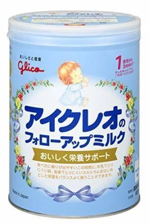 フォローアップミルクはいつまでOK?人気の「フォローアップ粉ミルク」8選