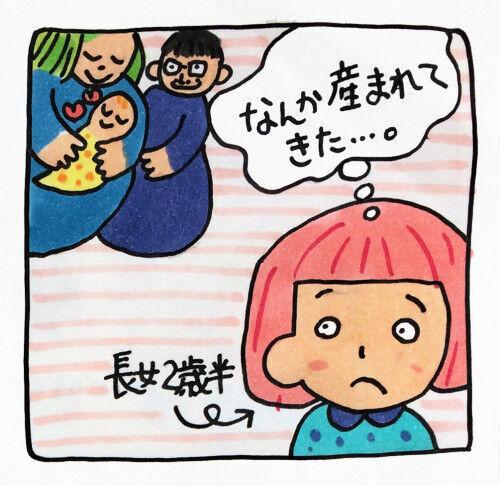 【姉妹バトル日記】「大変っ!妹が生まれた」長女に強力ライバル出現…!?