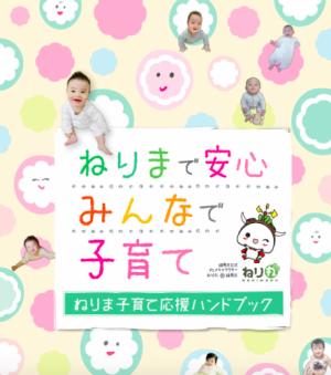 【東京・練馬区】行政の子育て支援制度まとめ(超基礎編)