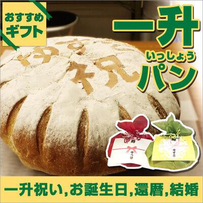 「一升餅」に「一升パン」!1歳のお誕生日、なにを選ぶ?