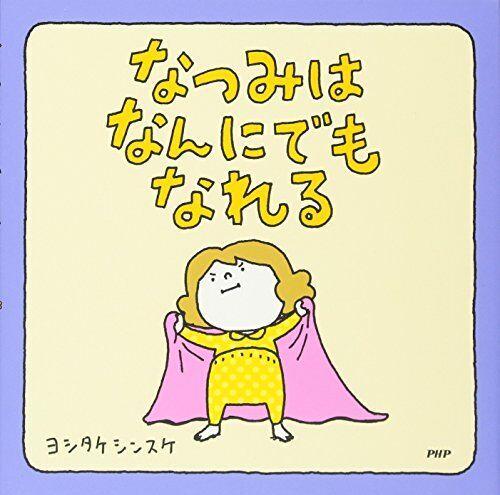 ママが思わず夢中!MOE絵本大賞作家「ヨシタケシンスケ」の魅力