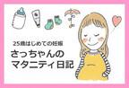 【妊娠9ヶ月】里帰り出産先の産院へ!バースプランって? 25歳はじめての妊娠 #12
