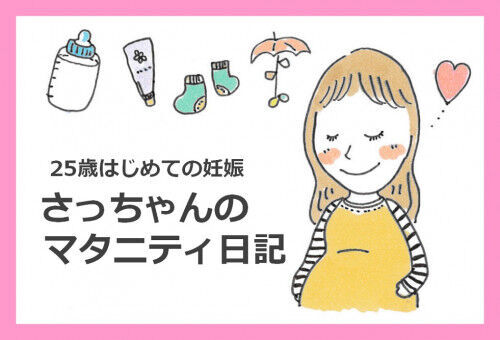 【妊娠10ヶ月】出産までカウントダウン!出産準備は? 25歳はじめての妊娠 #最終回