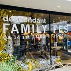 オシャレママ&キッズの最新ファッション!1日限りの「FAMILY FES」潜入スナップ