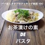 「お茶漬けの素DEパスタ」が意外に美味しい!#05【パパ芸人タケトのクッキング動画】