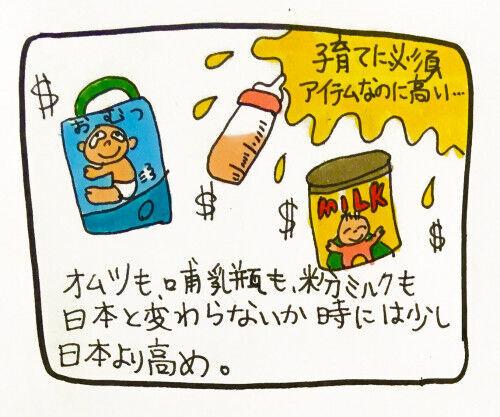 チリの物価は安くない!? 「オムツ、ミルク、哺乳瓶」日本よりも高い現実