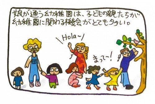 幼稚園の掃除・昼食作りは親の仕事!? オドロキの海外幼稚園事情