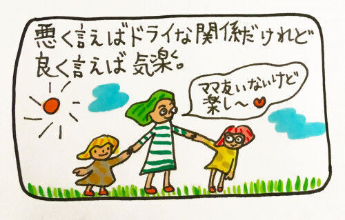 「付き合いでのママ友つながり」はナシ!気楽?ドライ?なチリの友達づきあい