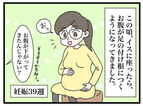【イギリス子育て日記】なかなか原始的な⁉ 英国流のビックリ妊婦検診