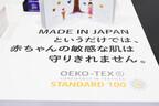 "「""MADE IN GREEN""という考え方へ!」日本の消費者のサステナブル意識が低い理由って?"