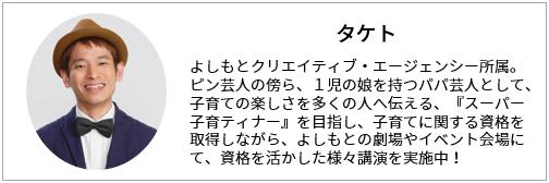 『きょうもいやがらせべんとう』作者 パパ芸人・タケトさんが明かす「絵本誕生ストーリー」【前編】