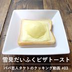 これは朝食?それともおやつ?「雪見だいふくピザトースト 」#03【パパ芸人タケトのクッキング動画】