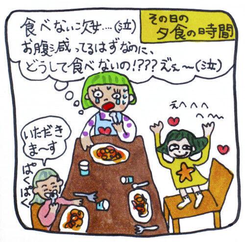 3歳児の遊び食べ対策「おやつ抜き作戦」結果は…? #02