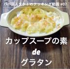 時短化できてかんたん!「カップスープの素deグラタン」#06【パパ芸人タケトのクッキング動画】