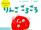 手あそび歌をもっと楽しく!子どもと親のコミュニケーションに最適な絵本