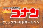 「名探偵コナン」ファンに朗報!たまらないオリジナルグッズ続々登場