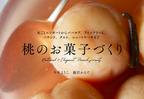 ジューシー果実♡ほっぺたが落ちそうな桃を使ったおいしいお菓子レシピ本