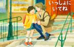 シングルマザーで奮闘するママ&子どもを描く!考えさせられる絵本