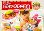 ぽぽちゃんとおうちで夏祭りごっこ♡屋台の定番・たこ焼きセットが登場