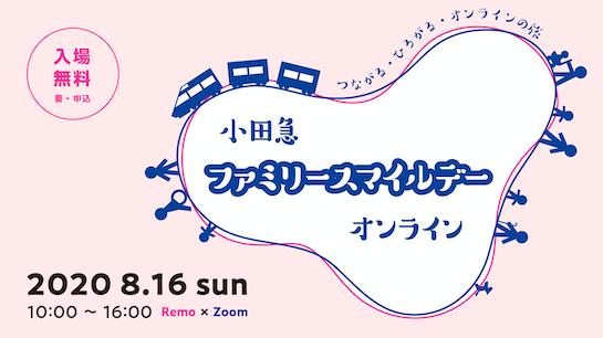 新たな生活様式でイベントに参加しよう!オンラインで楽しめる小田急沿線の旅
