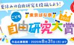 夏休みは好奇心を形にしよう!東京ばな奈が子ども達の自由研究を応援&募集