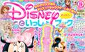 キラキラの掃除機付き!「ディズニーといっしょブック」9月号刊行