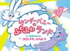 飛んで跳ねて遊べるバウンサーやスライダー!横浜の「サンダーバニー」イベント延長へ