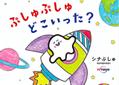 赤ちゃん向け番組「シナぷしゅ」知ってる?民放初の知育絵本になったよ~