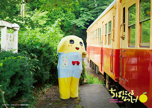 梨汁がほとばしる!千葉の魅力満載の2021年ふなっしーカレンダー発売決定