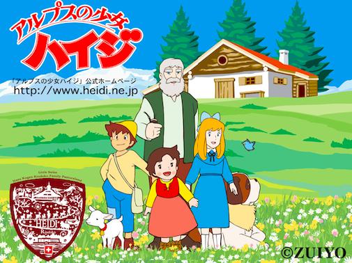 秋のおでかけにおすすめ♡那須高原のレジャー施設に「ハイジ」の空間誕生