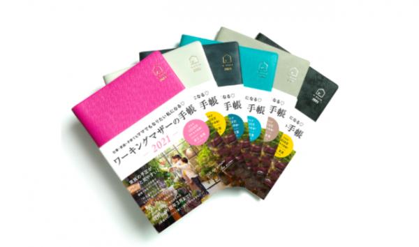 仕事や家事&育児で忙しい!ワーキングマザーのための手帳の特徴5つ