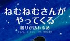 「寝かしつけ」に悩むパパママから絶賛の声!韓国で話題の絵本が日本初上陸