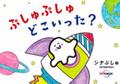 赤ちゃんへのプレゼントにもおすすめ!人気番組「シナぷしゅ」の絵本