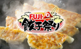祭りだわっしょい!焼いて茹でてシビカラまで富士急で餃子を食べ尽くす!