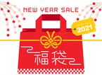 【2021最新版】完売必須⁉︎六本木ヒルズで販売される福袋