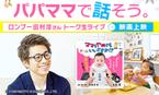 ロンブー田村淳さんがリアル子育てを語る!視聴者と生トークライブ