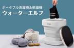 持ち運びできる⁉︎狭いスペースでも使える便利な洗濯機