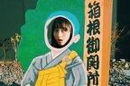 """「エビ中」松野莉奈さん 恩師が明かした健康診断の""""異変"""""""