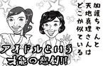 第9回「第2子出産の加護亜依が直面する『アイドルという才能の悲劇』」