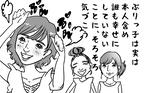 第12回「さとう珠緒の芸人同棲報道に思う『ぶりっ子を貫く難しさ』」